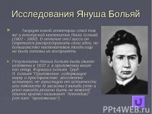 Исследования Януша Больяй Творцом новой геометрии стал так же и венгерский матем