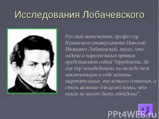 Исследования Лобачевского Русский математик, профессор Казанского университета Н