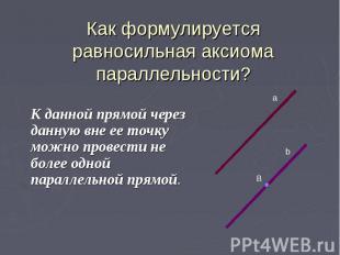 Как формулируется равносильная аксиома параллельности? К данной прямой через дан