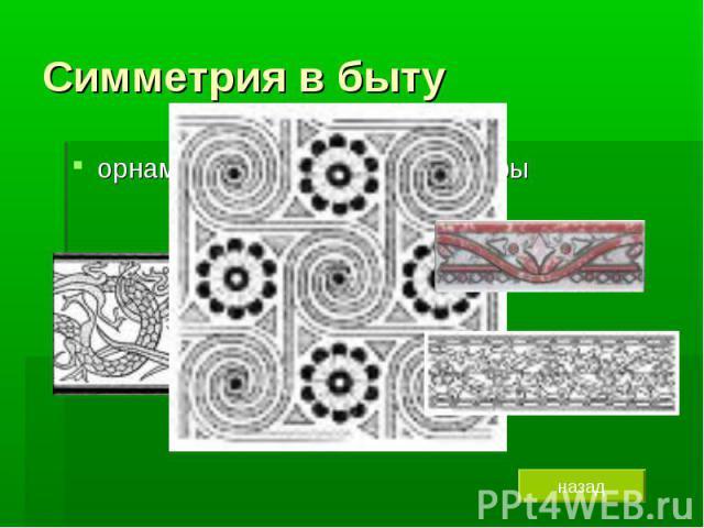 Симметрия в быту орнамент