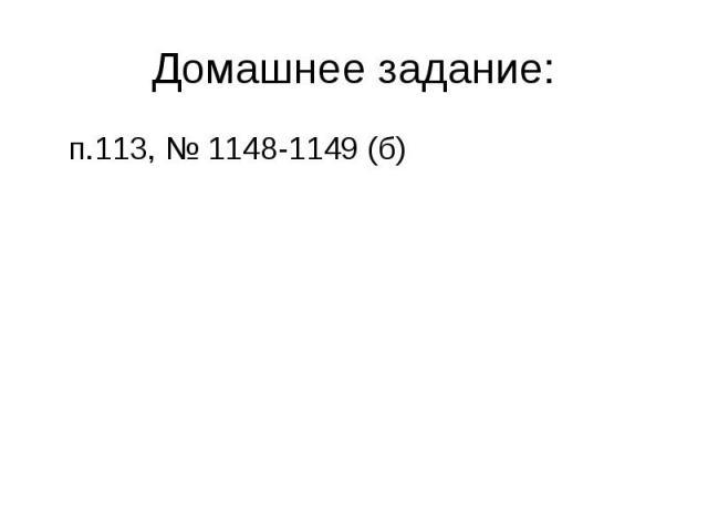 п.113, № 1148-1149 (б) п.113, № 1148-1149 (б)