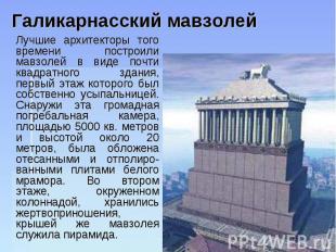 Галикарнасский мавзолей Лучшие архитекторы того времени построили мавзолей в вид