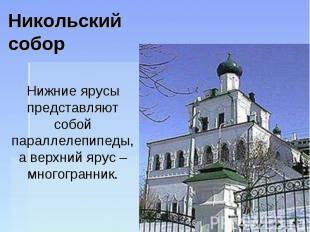 Никольский собор Нижние ярусы представляют собой параллелепипеды, а верхний ярус