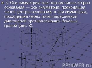 3.Оси симметрии: при четном числе сторон основания— ось симмет
