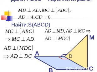 Дано: ABCD – параллелограмм, Найти:S(ABCD)