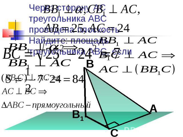 Через сторону АС треугольника АВС проведена плоскость Найдите: площадь треугольника АВС, если