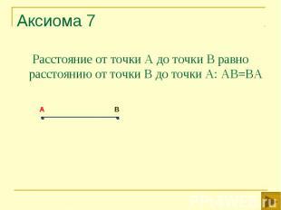 Расстояние от точки А до точки В равно расстоянию от точки В до точки А: АВ=ВА Р