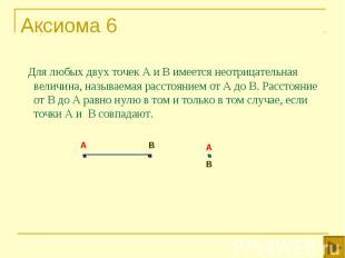 Для любых двух точек А и В имеется неотрицательная величина, называемая расстоян
