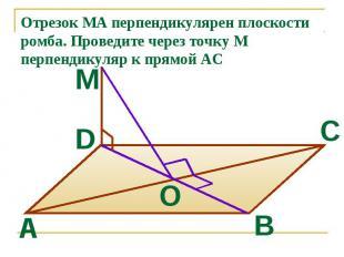 Отрезок МА перпендикулярен плоскости ромба. Проведите через точку М перпендикуля