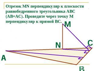 Отрезок MN перпендикуляр к плоскости равнобедренного треугольника АВС (АВ=АС). П