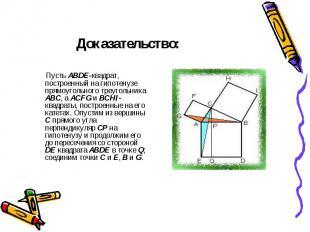 Доказательство: Пусть ABDE-квадрат, построенный на гипотенузе прямоугольного тре