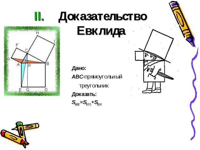Доказательство Евклида Дано: ABC-прямоугольный треугольник Доказать: SABDE=SACFG+SBCHI