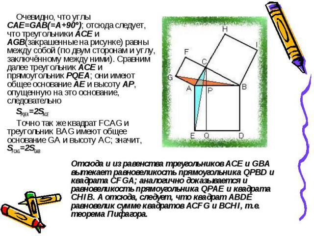 Очевидно, что углы CAE=GAB(=A+90°); отсюда следует, что треугольники ACE и AGB(закрашенные на рисунке) равны между собой (по двум сторонам и углу, заключённому между ними). Сравним далее треугольник ACE и прямоугольник PQEA; они имеют общее основани…