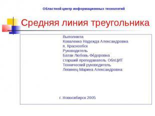 Средняя линия треугольника Выполнила Коваленко Надежда Александровна п. Краснооб
