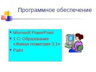 Программное обеспечение Мicrosoft PowerPoint 1 С: Образование «Живая геометрия 3
