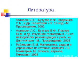 Литература Атанасян Л.С., Бутузов И.Ф., Кадомцев С.Б., и др. Геометрия 7-9: 12-и