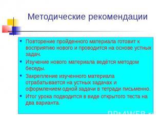 Методические рекомендации Повторение пройденного материала готовит к восприятию