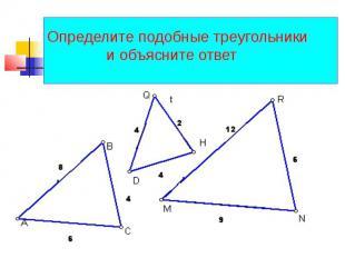 Определите подобные треугольники и объясните ответ