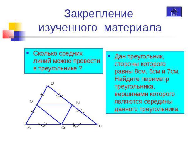 Закрепление изученного материала Сколько средних линий можно провести в треугольнике ?