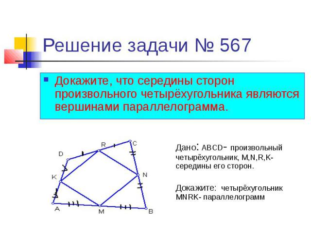 Решение задачи № 567 Докажите, что середины сторон произвольного четырёхугольника являются вершинами параллелограмма.