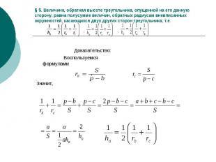 § 5. Величина, обратная высоте треугольника, опущенной на его данную сторону, ра