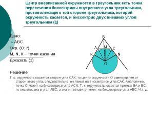 Центр вневписанной окружности в треугольник есть точка пересечения биссектрисы в