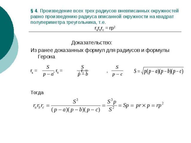 § 4. Произведение всех трех радиусов вневписанных окружностей равно произведению радиуса вписанной окружности на квадрат полупериметра треугольника, т.е. rarbrc = rp2 Доказательство: Из ранее доказанных формул для радиусов и формулы Герона ra = , rb…