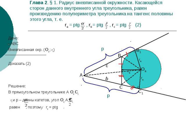 Глава 2. § 1. Радиус вневписанной окружности. Касающейся сторон данного внутреннего угла треугольника, равен произведению полупериметра треугольника на тангенс половины этого угла, т. е. ra = ptg , rb = ptg , rc = ptg (2) Дано: АВС Вневписанная окр.…
