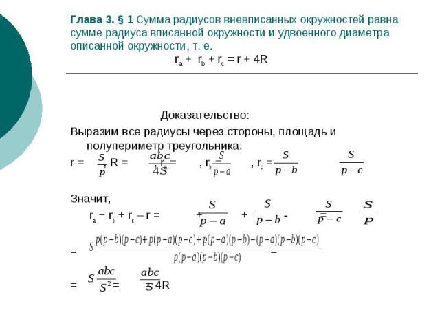 Глава 3. § 1 Сумма радиусов вневписанных окружностей равна сумме радиуса вписанной окружности и удвоенного диаметра описанной окружности, т. е. ra + rb + rc = r + 4R Доказательство: Выразим все радиусы через стороны, площадь и полупериметр треугольн…