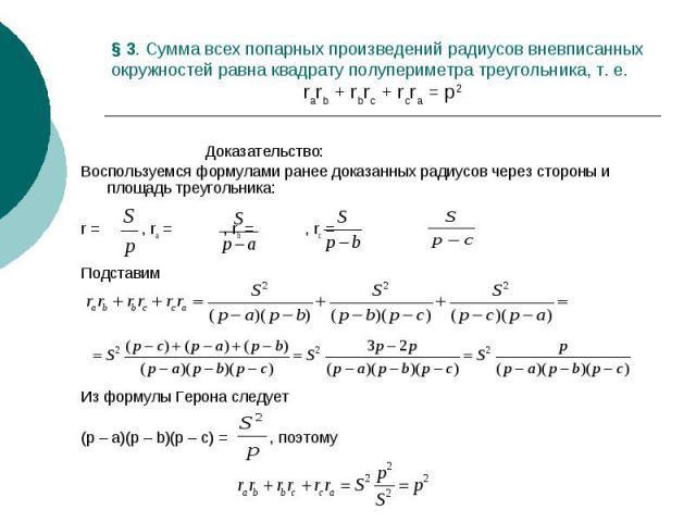 § 3. Сумма всех попарных произведений радиусов вневписанных окружностей равна квадрату полупериметра треугольника, т. е. rarb + rbrc + rcra = p2 Доказательство: Воспользуемся формулами ранее доказанных радиусов через стороны и площадь треугольника: …