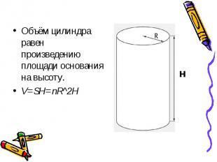 Объём цилиндра равен произведению площади основания на высоту. Объём цилиндра ра