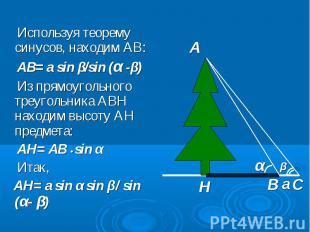 Используя теорему синусов, находим АВ: Используя теорему синусов, находим АВ: АВ