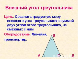 Внешний угол треугольника Цель. Сравнить градусную меру внешнего угла треугольни