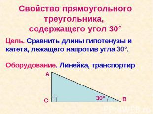 Свойство прямоугольного треугольника, содержащего угол 30°