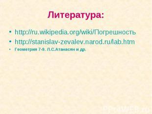 Литература: http://ru.wikipedia.org/wiki/Погрешность http://stanislav-zevalev.na