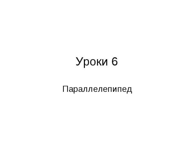 Уроки 6 Параллелепипед