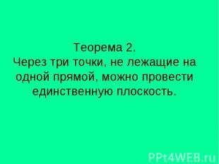 Теорема 2. Через три точки, не лежащие на одной прямой, можно провести единствен