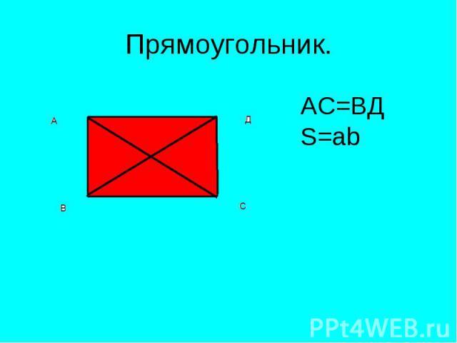 Прямоугольник.