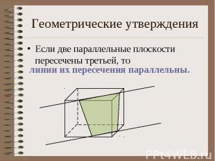 Геометрические утверждения Если две параллельные плоскости пересечены третьей, т