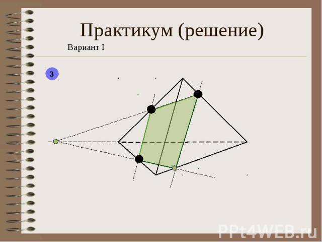 Практикум (решение) Вариант I