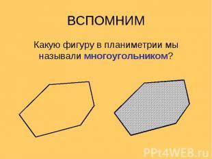 Какую фигуру в планиметрии мы называли многоугольником? Какую фигуру в планиметр