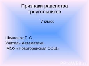 Шкиленок Г. С. Шкиленок Г. С. Учитель математики, МОУ «Новогоренская СОШ»