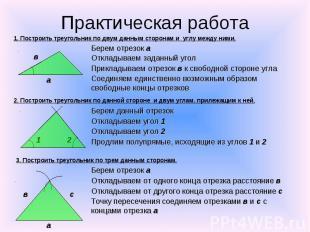 1. Построить треугольник по двум данным сторонам и углу между ними. 1. Построить