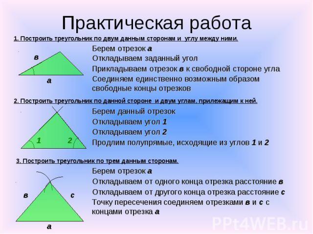 1. Построить треугольник по двум данным сторонам и углу между ними. 1. Построить треугольник по двум данным сторонам и углу между ними.