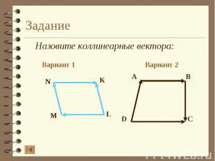 Назовите коллинеарные вектора: Назовите коллинеарные вектора: