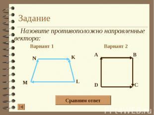 Назовите противоположно направленные вектора: Назовите противоположно направленн