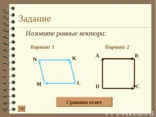 Назовите равные вектора: Назовите равные вектора: