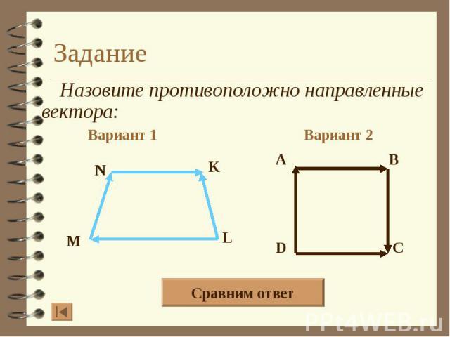 Назовите противоположно направленные вектора: Назовите противоположно направленные вектора: