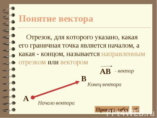 Отрезок, для которого указано, какая его граничная точка является началом, а какая - концом, называется направленным отрезком или вектором Отрезок, для которого указано, какая его граничная точка является началом, а какая - концом, называется направ…