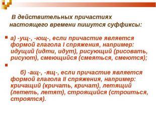 а) -ущ-, -ющ-, если причастие является формой глагола I спряжения, например: иду